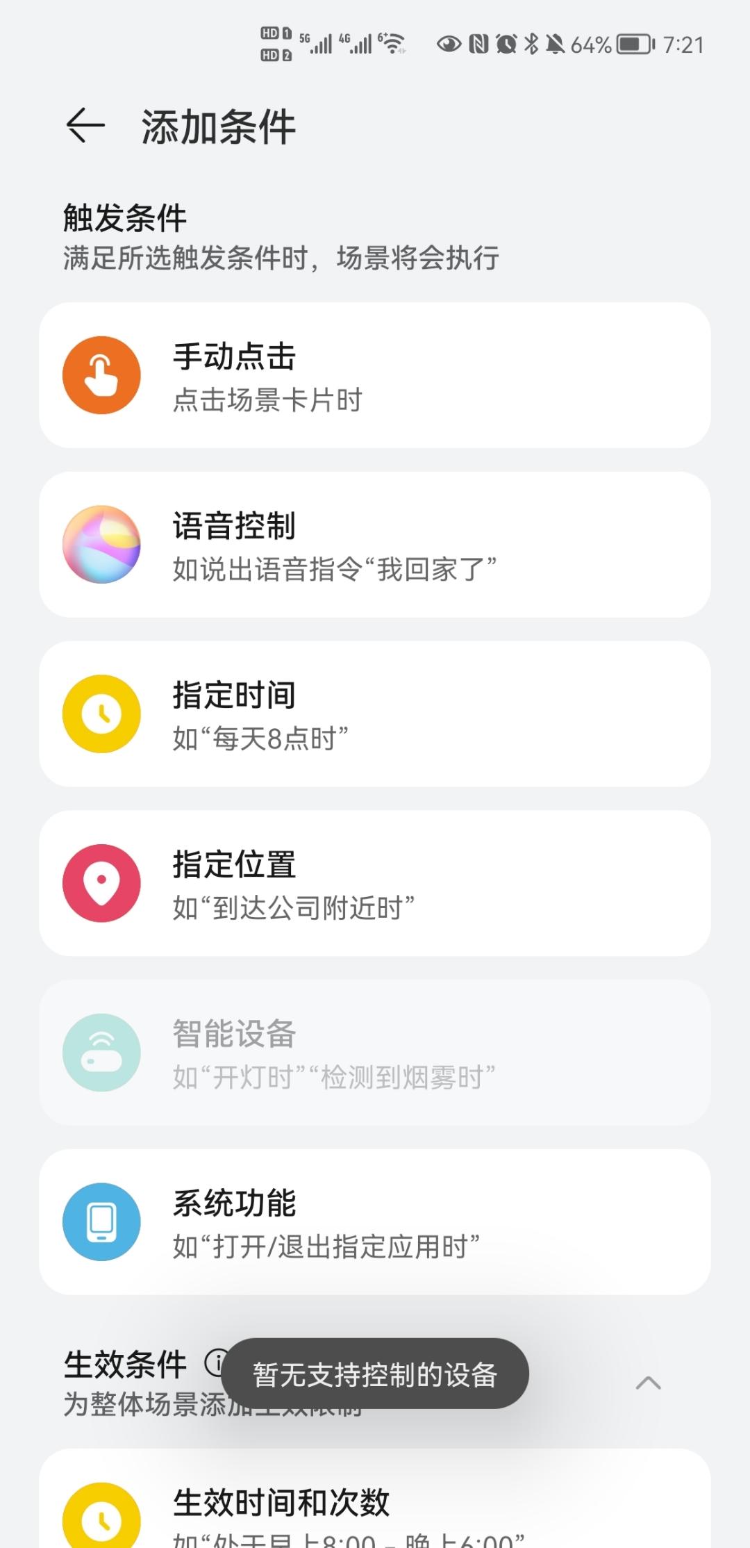 Screenshot_20210807_192120_com.huawei.smarthome.jpg