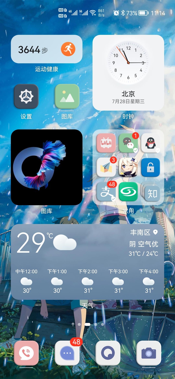 Screenshot_20210728_111454_com.huawei.android.launcher(3).jpg