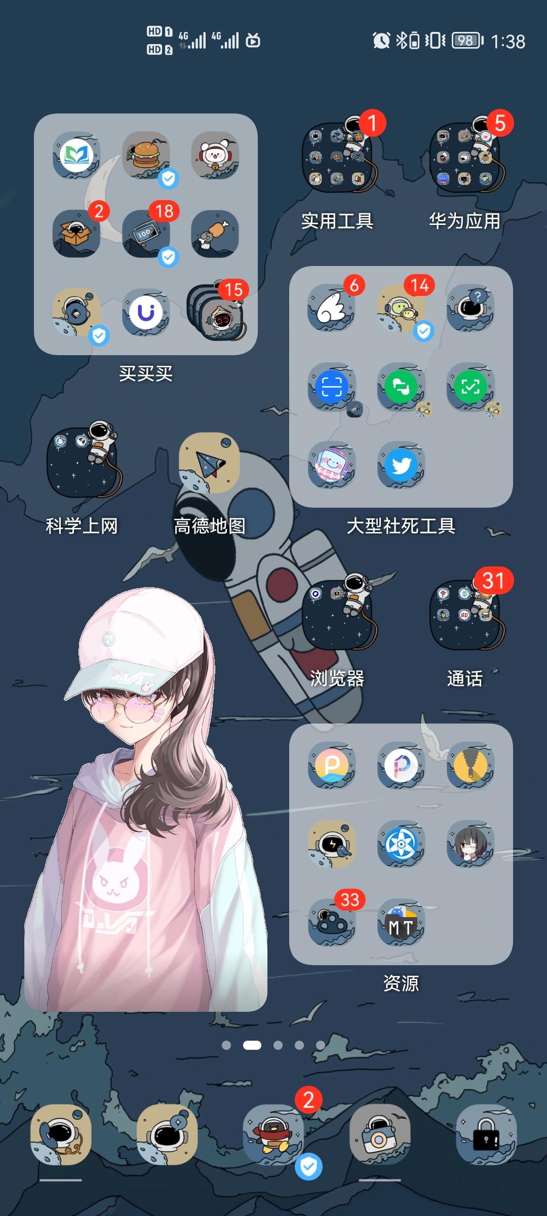 Screenshot_20210808_013835_com.huawei.android.launcher.jpg