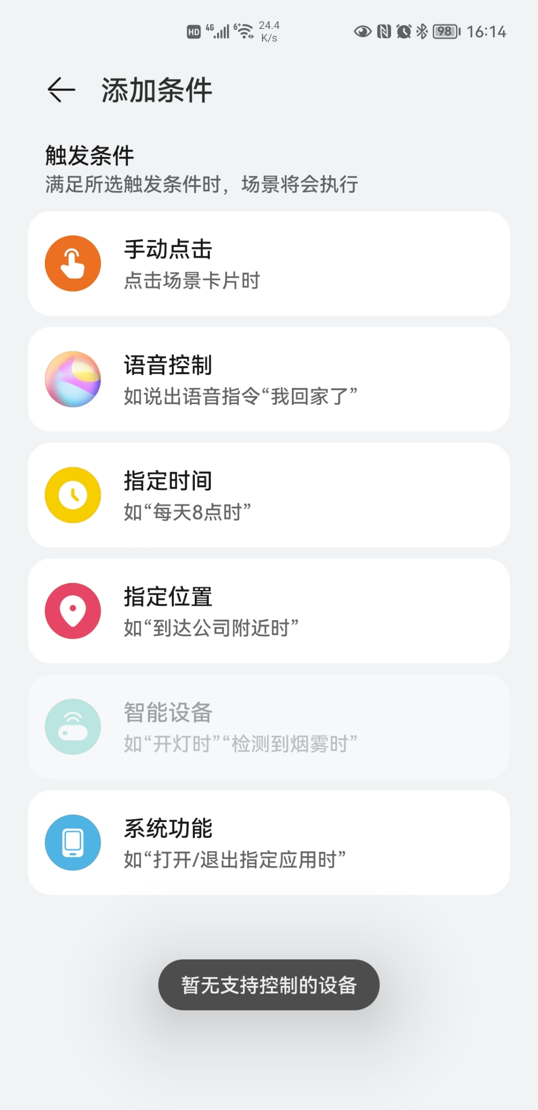 Screenshot_20210807_161433_com.huawei.smarthome.jpg