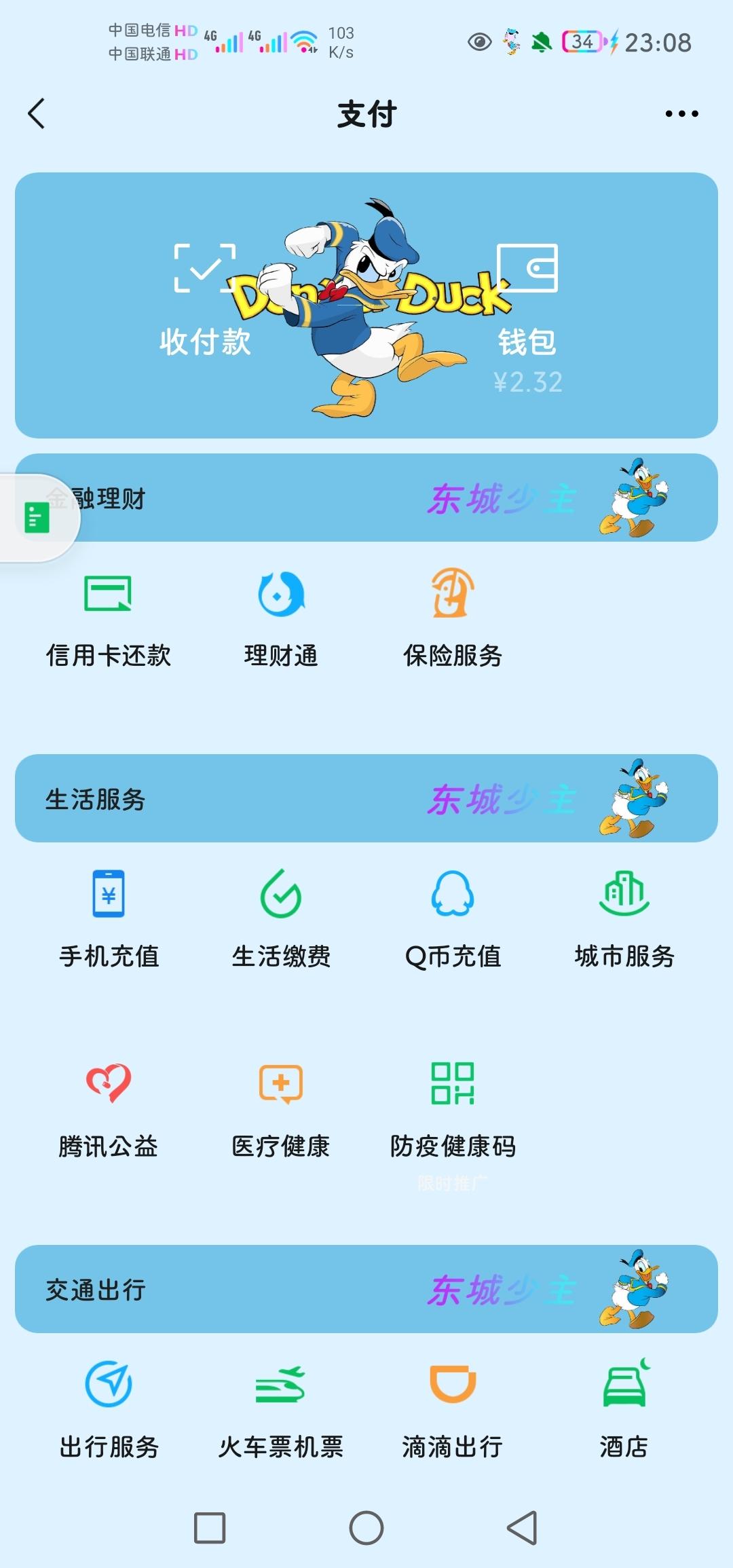 Screenshot_20210808_230811_com.tencent.mm.jpg