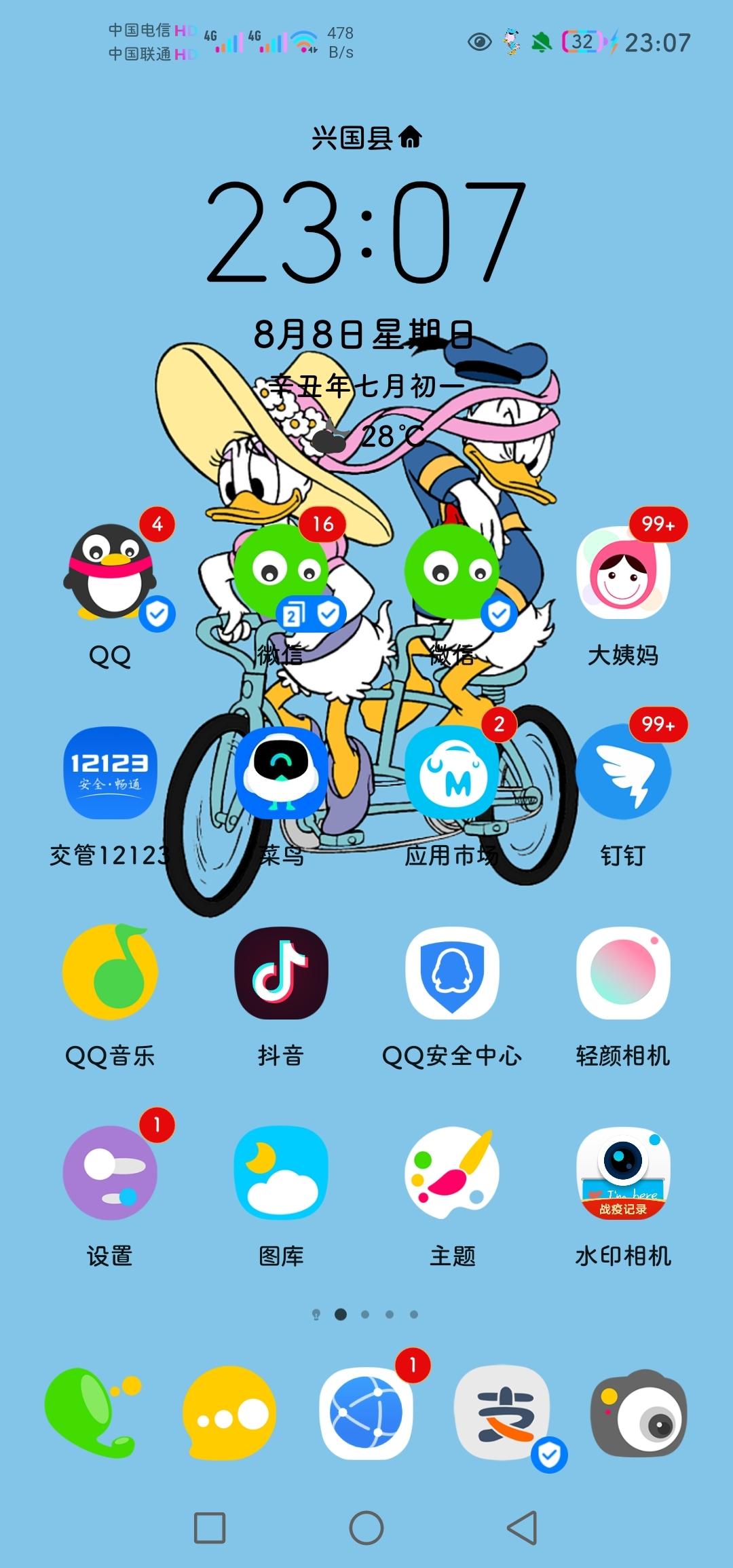 Screenshot_20210808_230703_com.huawei.android.launcher.jpg