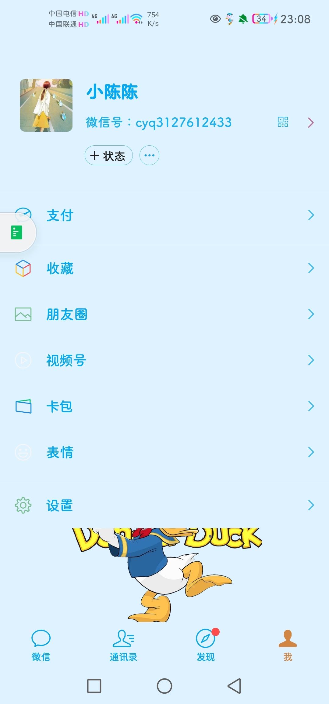Screenshot_20210808_230806_com.tencent.mm.jpg