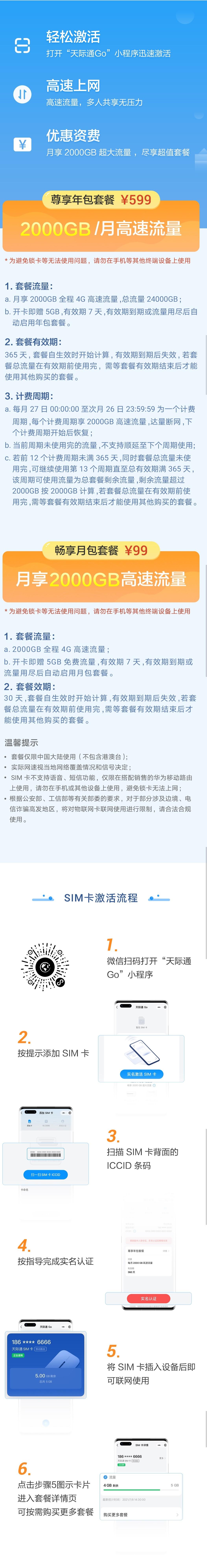 天际通SIM卡使用介绍.jpg
