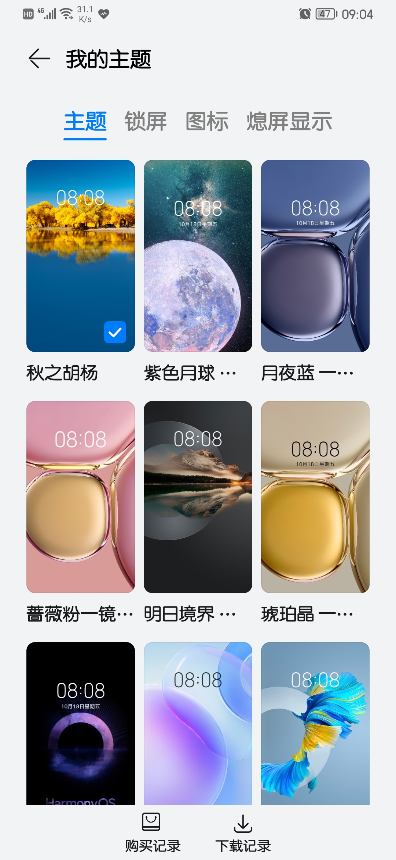 Screenshot_20210811_090435_com.huawei.android.thememanager.jpg
