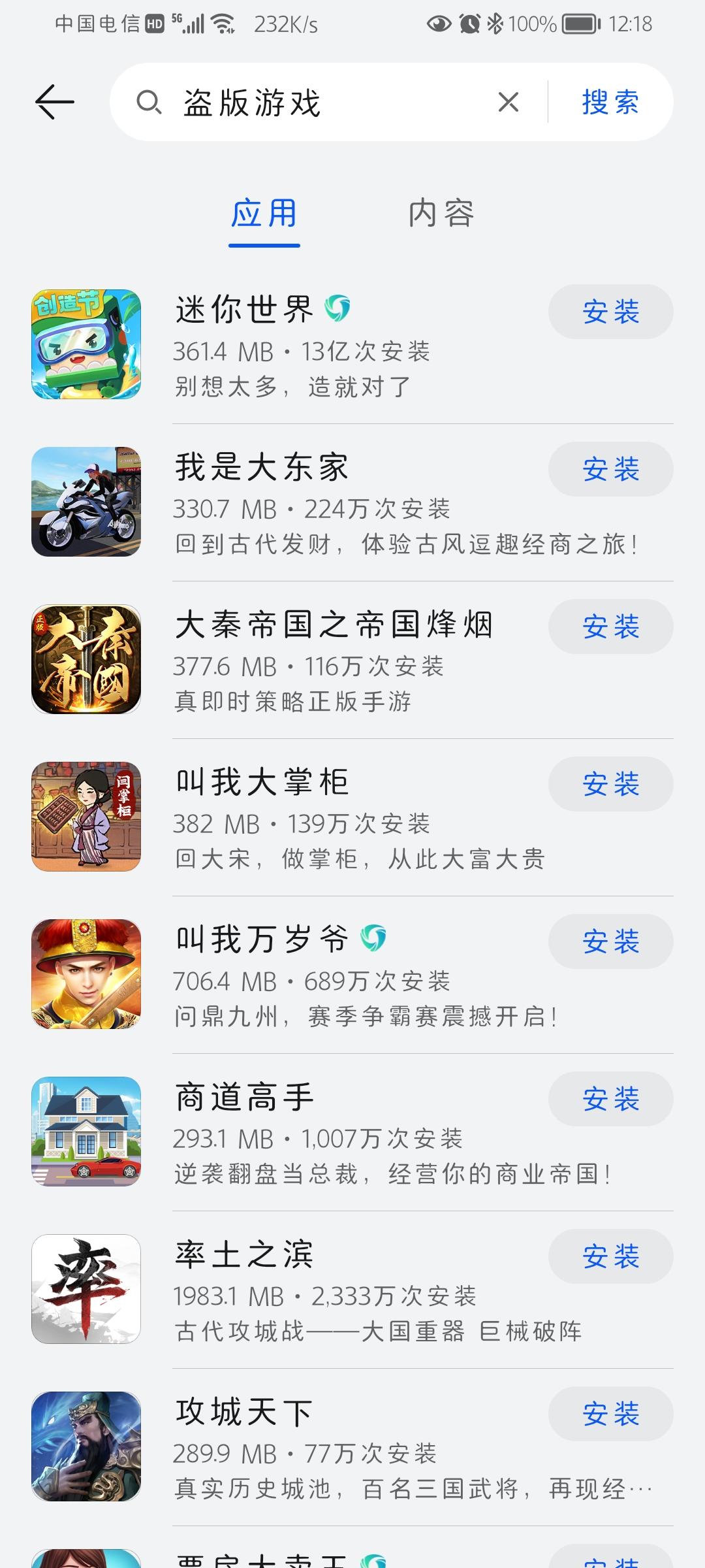Screenshot_20210811_121825_com.huawei.appmarket.jpg