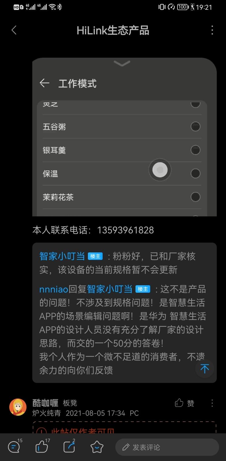 Screenshot_20210811_192128_com.huawei.fans.jpg