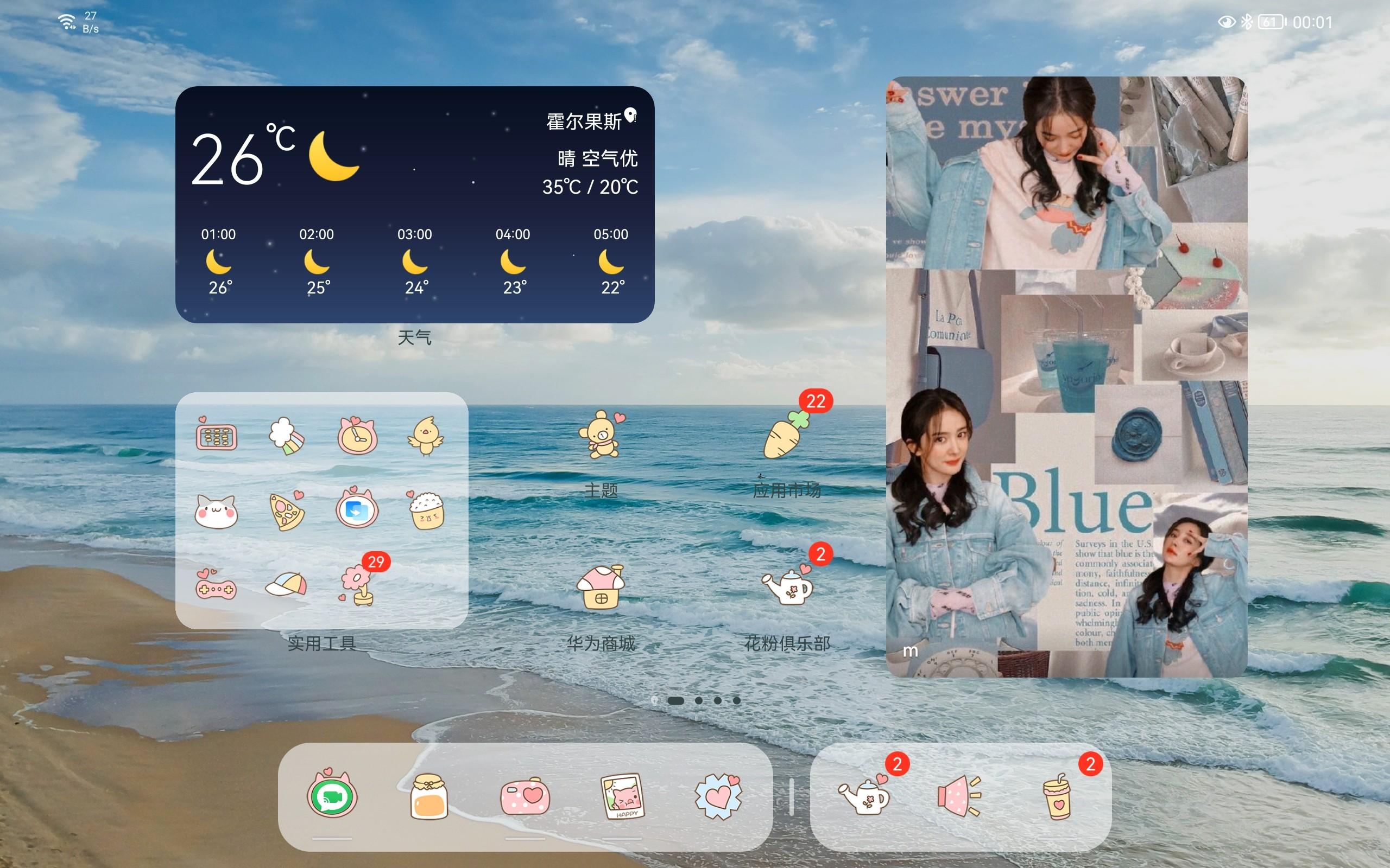 Screenshot_20210812_000128_com.huawei.android.launcher.jpg