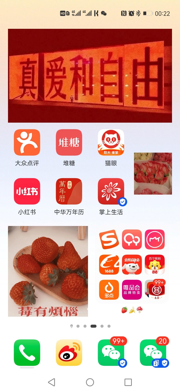 Screenshot_20210812_002212_com.huawei.android.launcher.jpg
