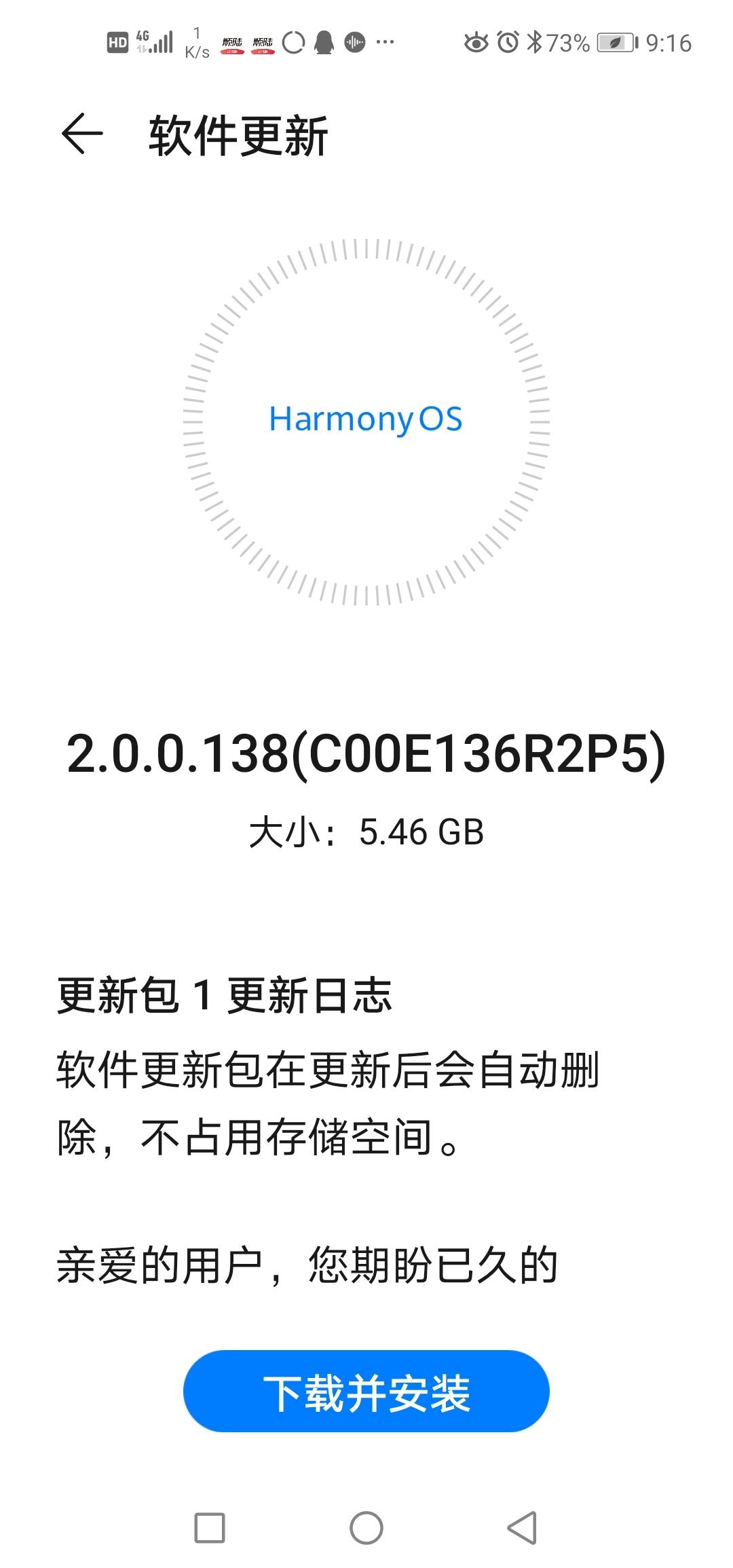 Screenshot_20210812_091618_com.huawei.android.hwouc.jpg