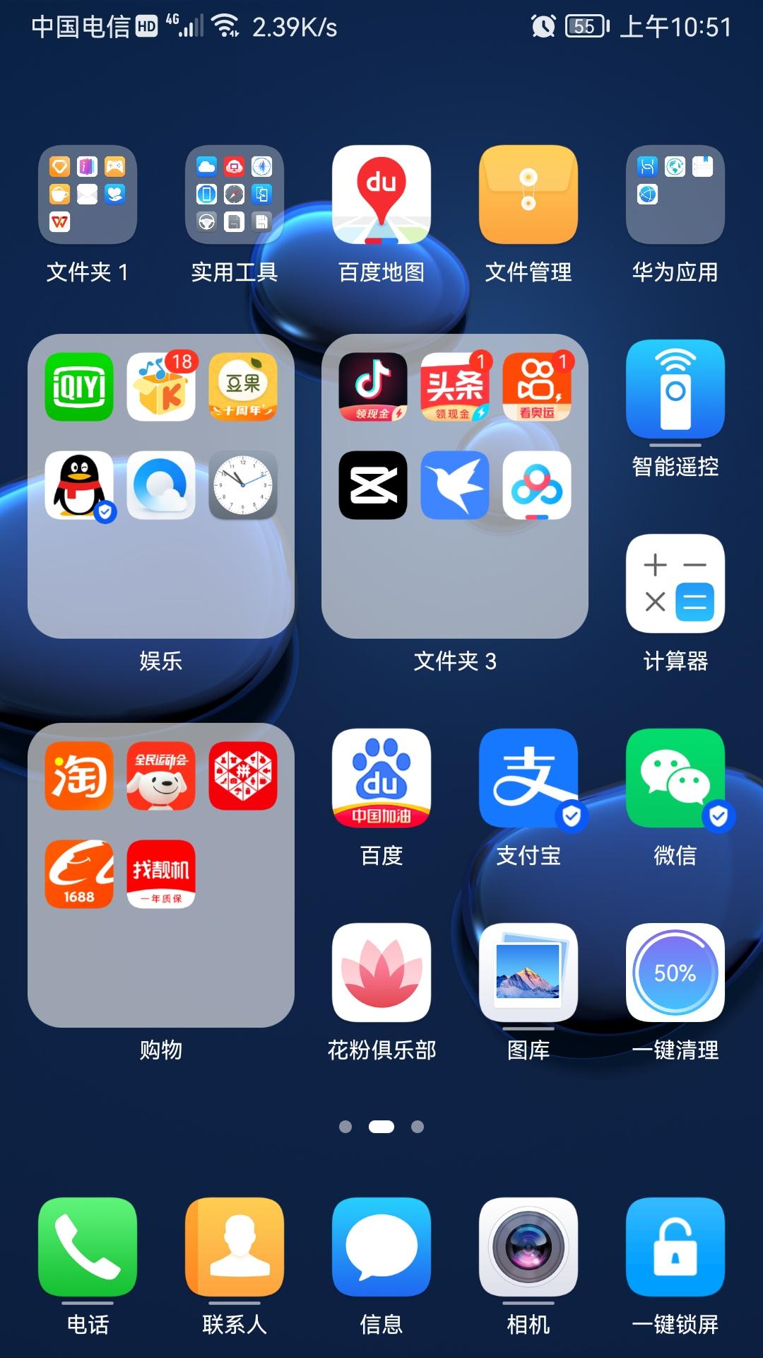 Screenshot_20210812_105112_com.huawei.android.launcher.jpg