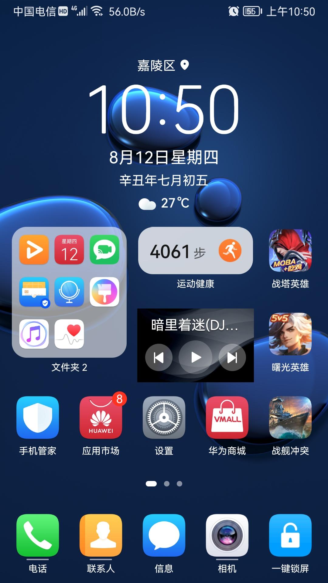 Screenshot_20210812_105048_com.huawei.android.launcher.jpg