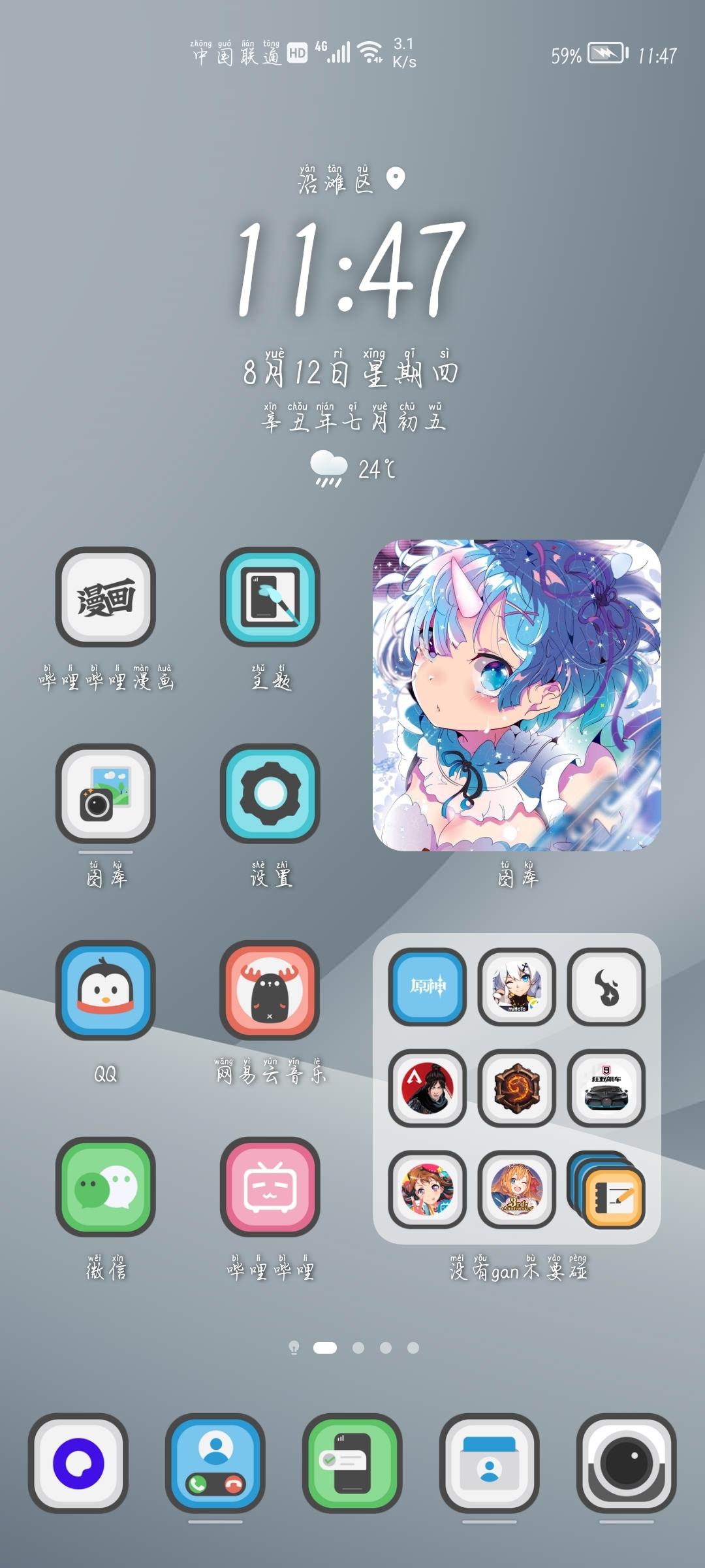 Screenshot_20210812_114701_com.huawei.android.launcher.jpg