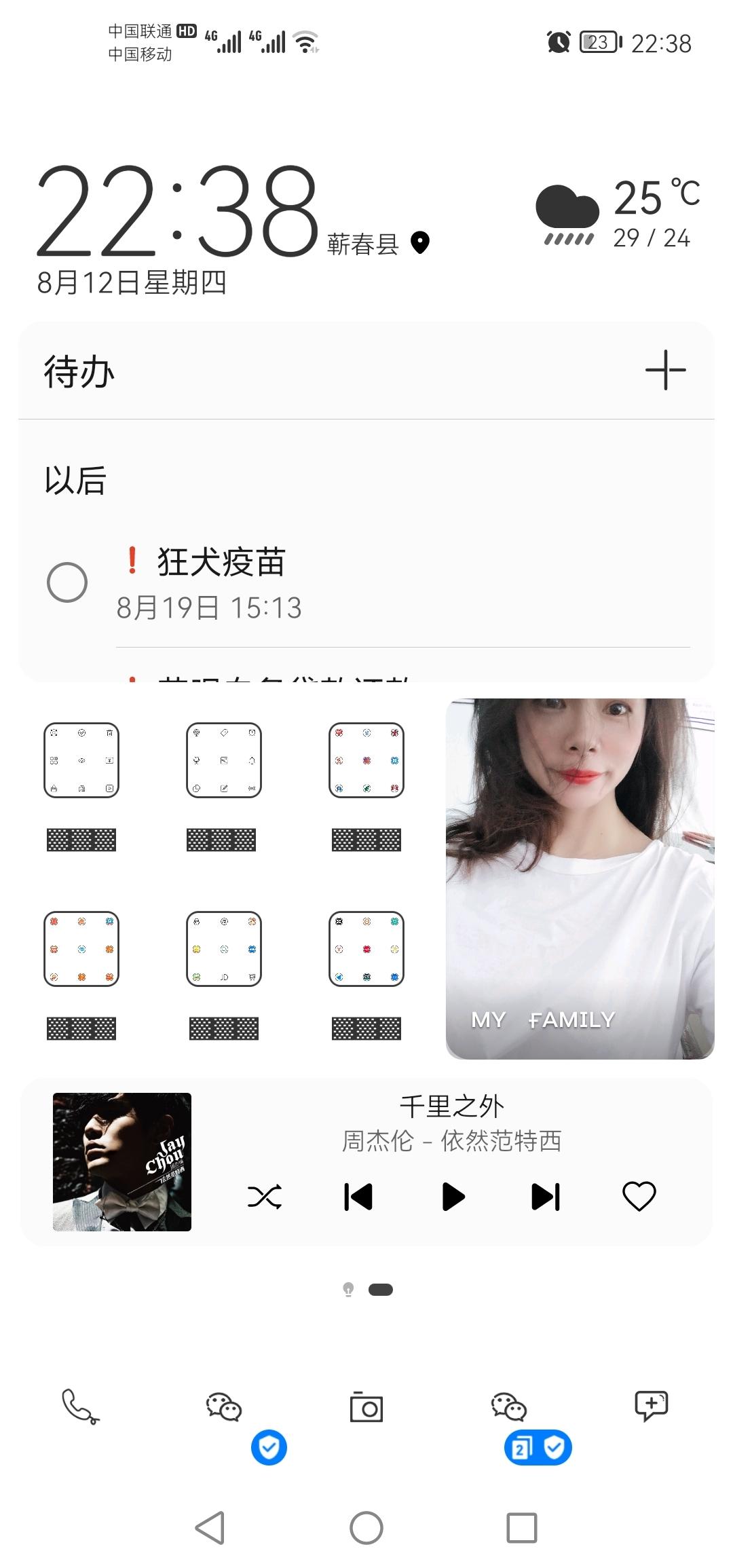 Screenshot_20210812_223813_com.huawei.android.launcher.jpg
