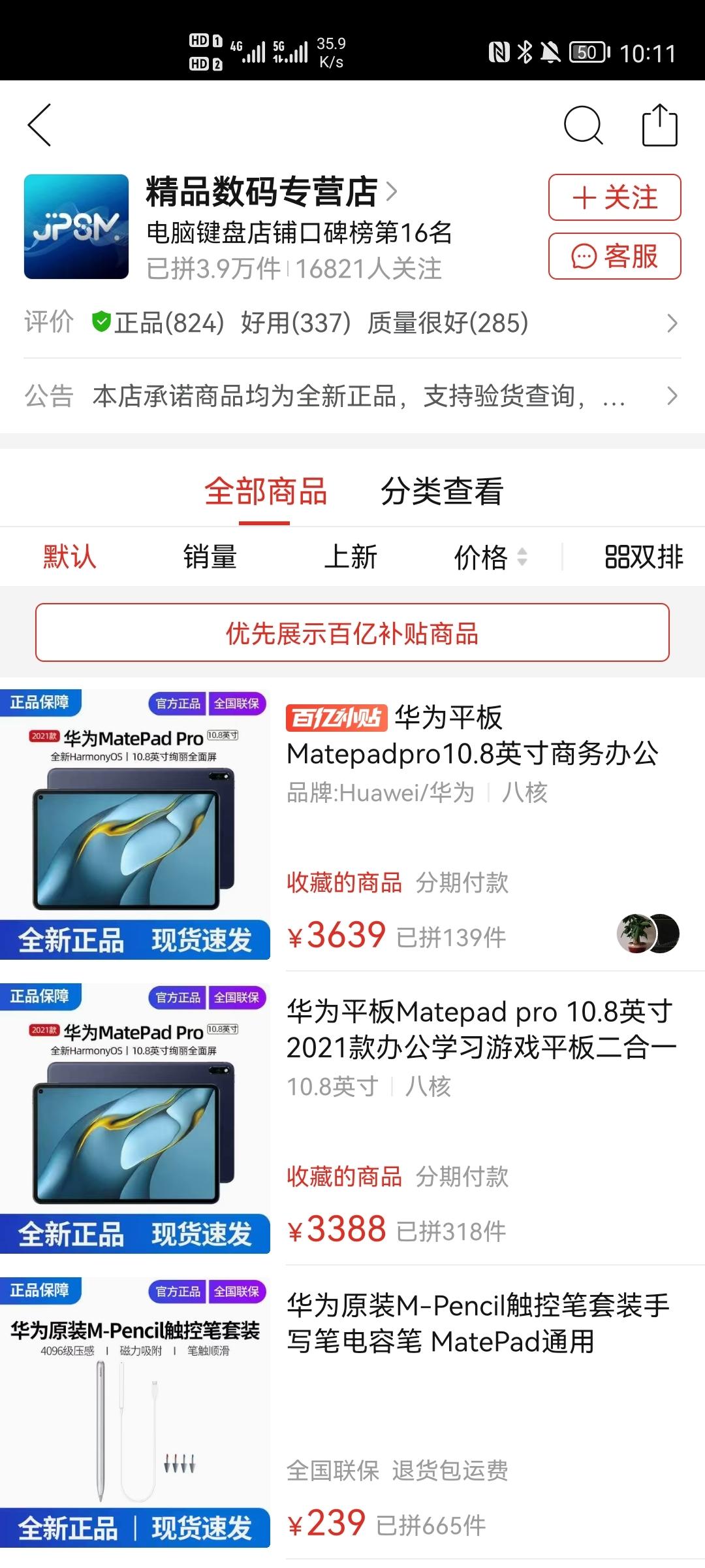 Screenshot_20210813_101132_com.xunmeng.pinduoduo.jpg