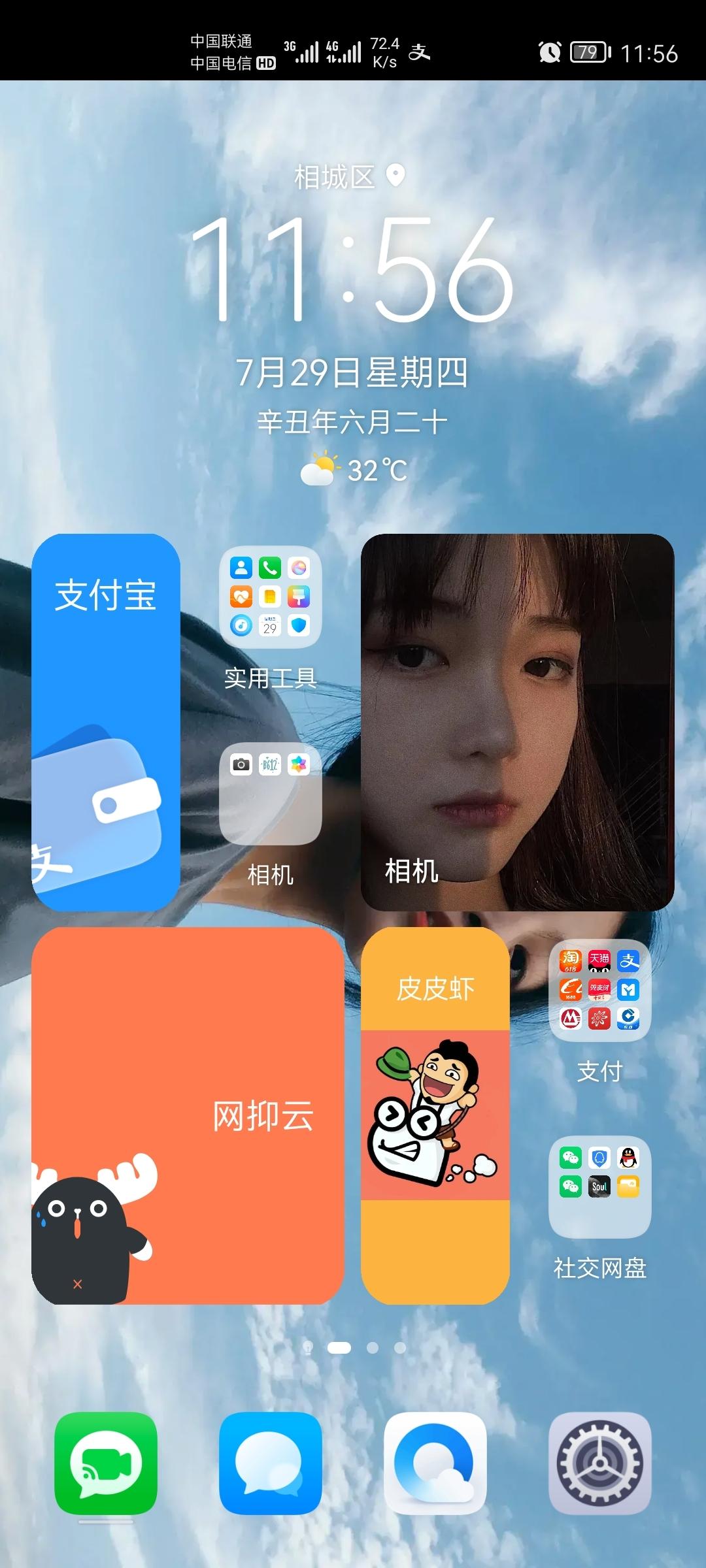 Screenshot_20210729_115654_com.huawei.android.launcher.jpg