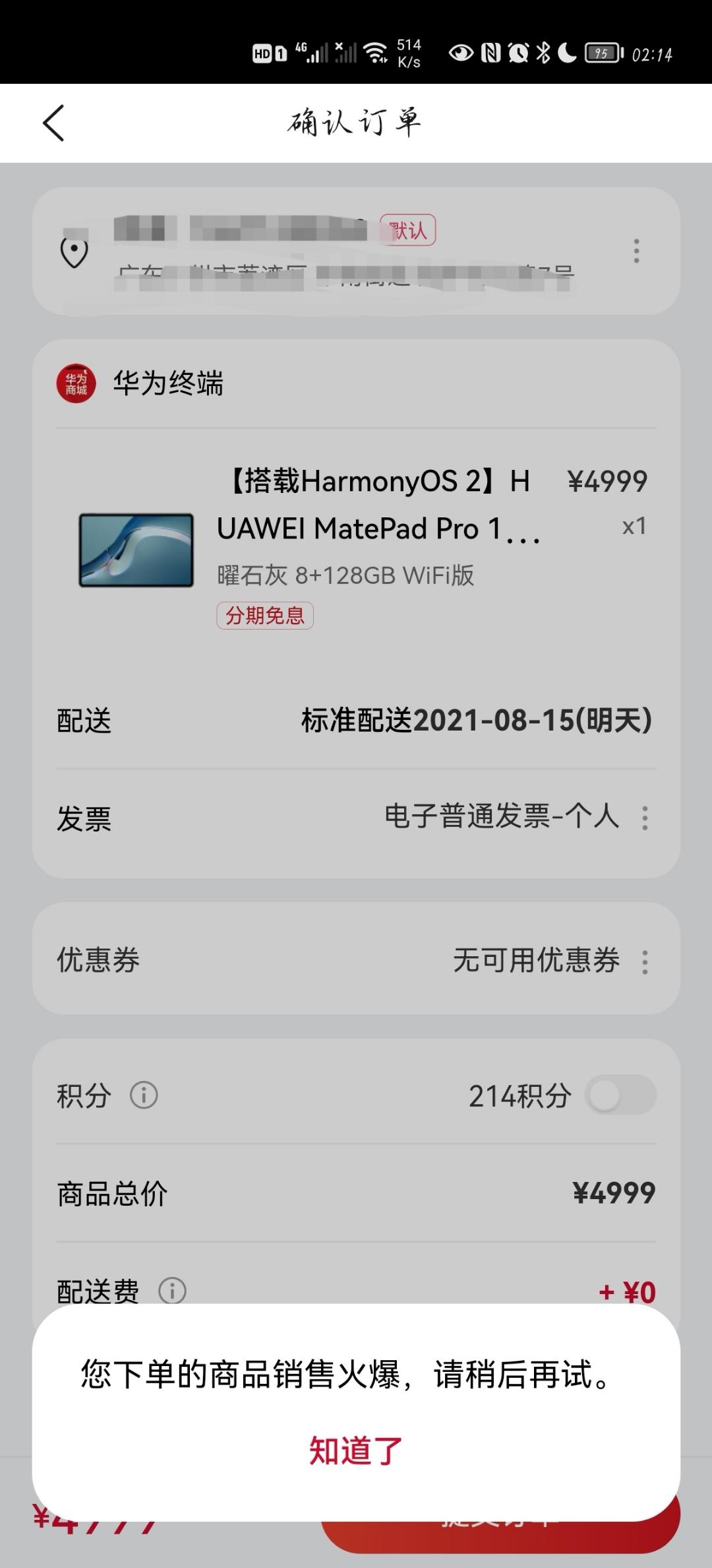 Screenshot_20210814_021453_com.vmall.client_edit_245633494452101.jpg