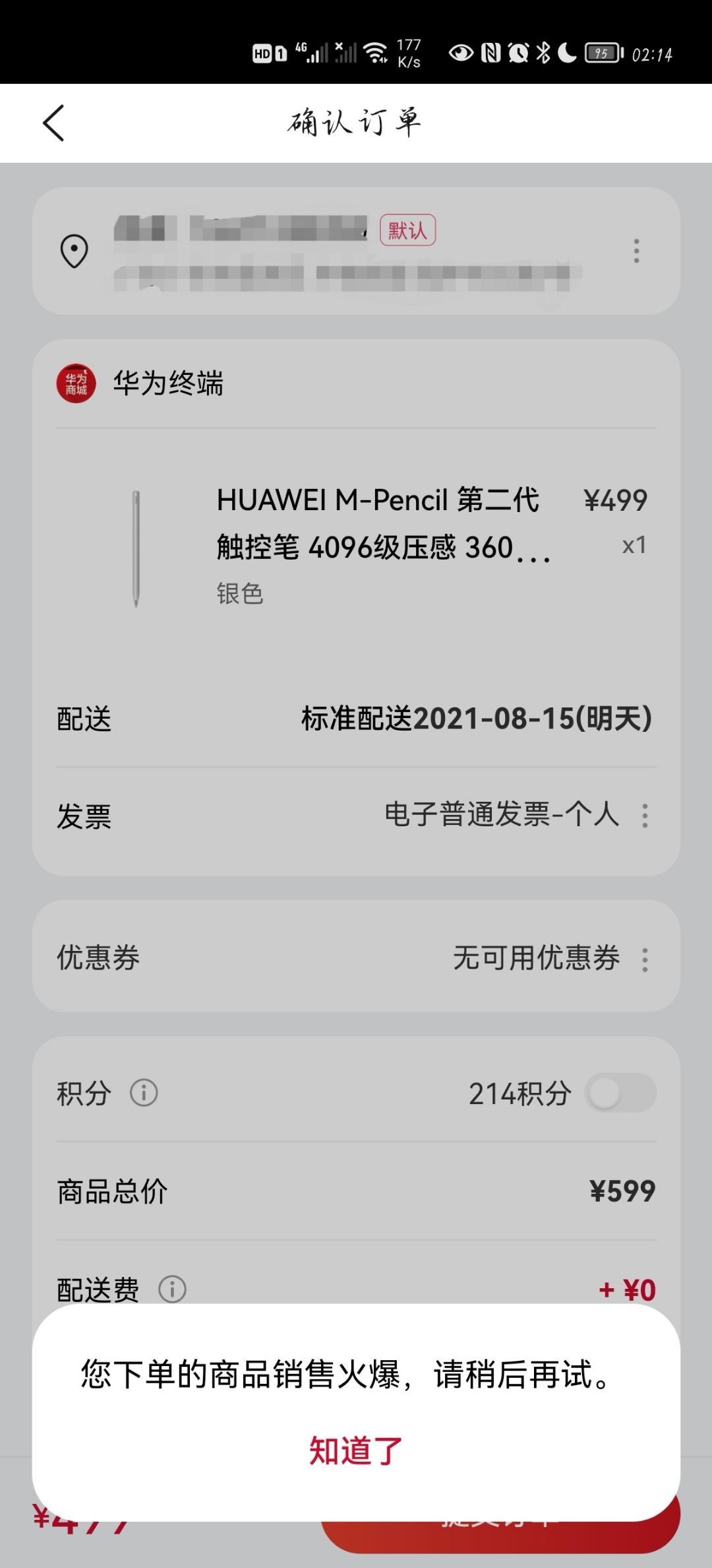 Screenshot_20210814_021435_com.vmall.client_edit_245667178741158.jpg