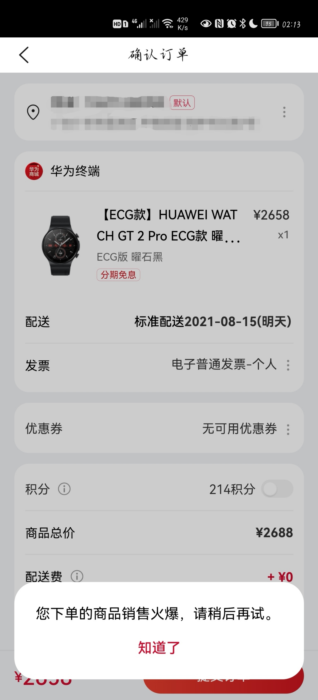 Screenshot_20210814_021350_com.vmall.client_edit_245706060615631.jpg