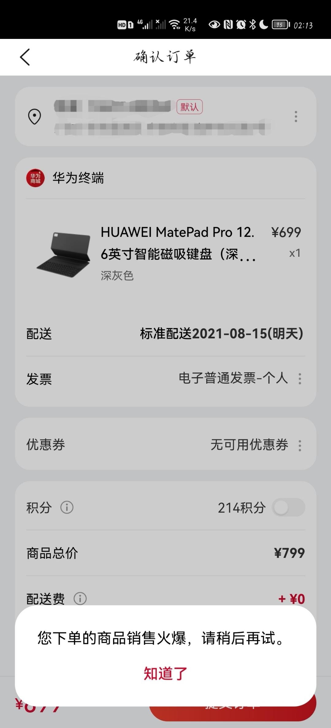 Screenshot_20210814_021328_com.vmall.client_edit_245742203552605.jpg