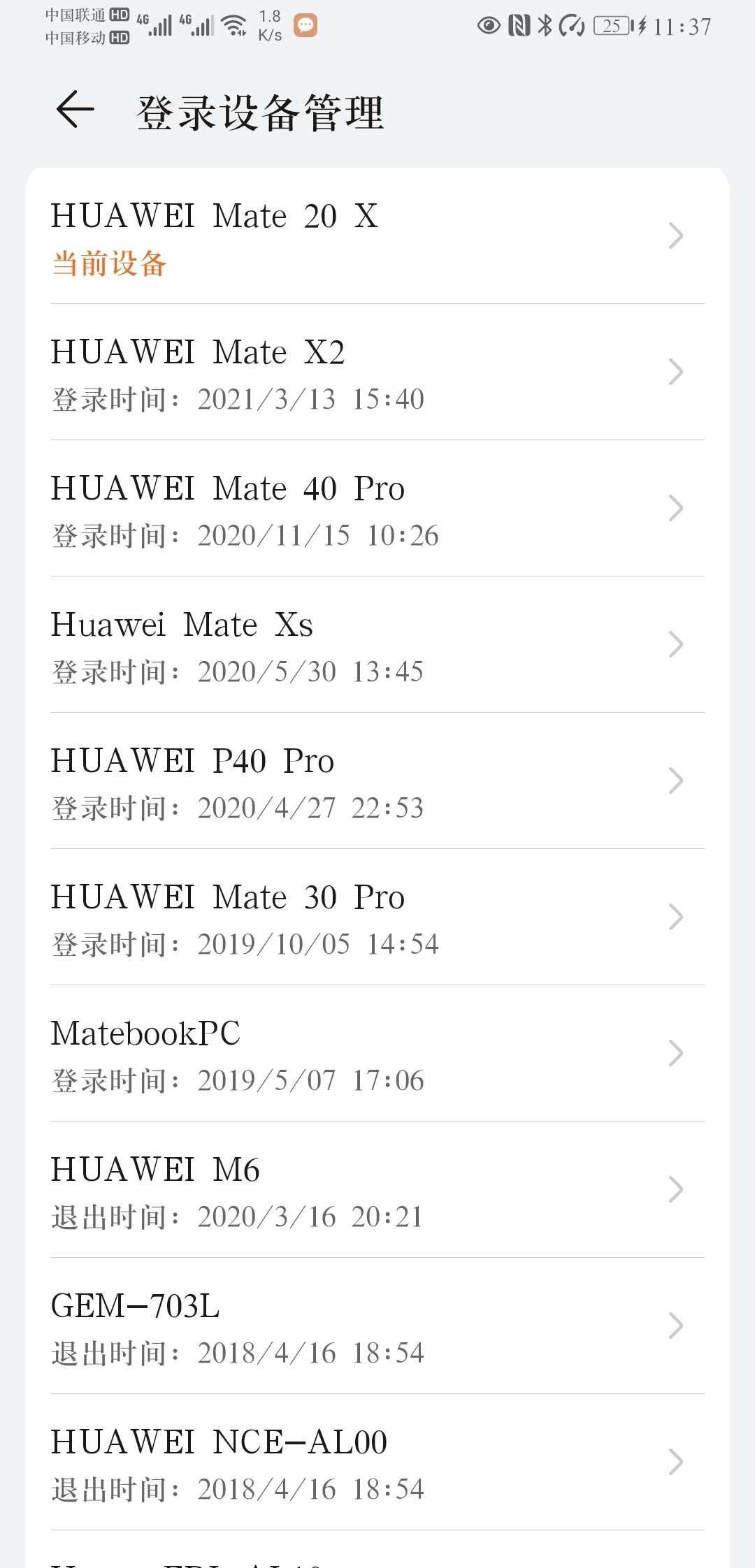 Screenshot_20210814_113720_com.huawei.hwid.jpg