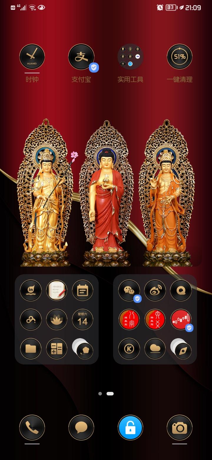 Screenshot_20210814_210936_com.huawei.android.launcher.jpg