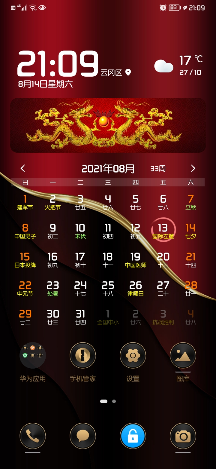 Screenshot_20210814_210930_com.huawei.android.launcher.jpg
