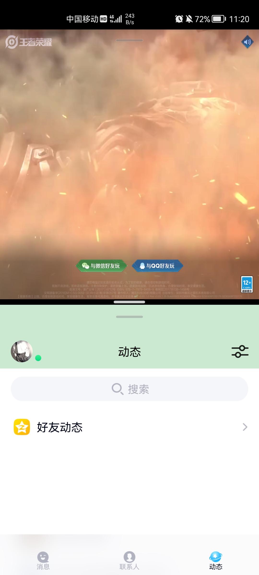 Screenshot_20210814_232056_com.tencent.tmgp.sgame.jpg