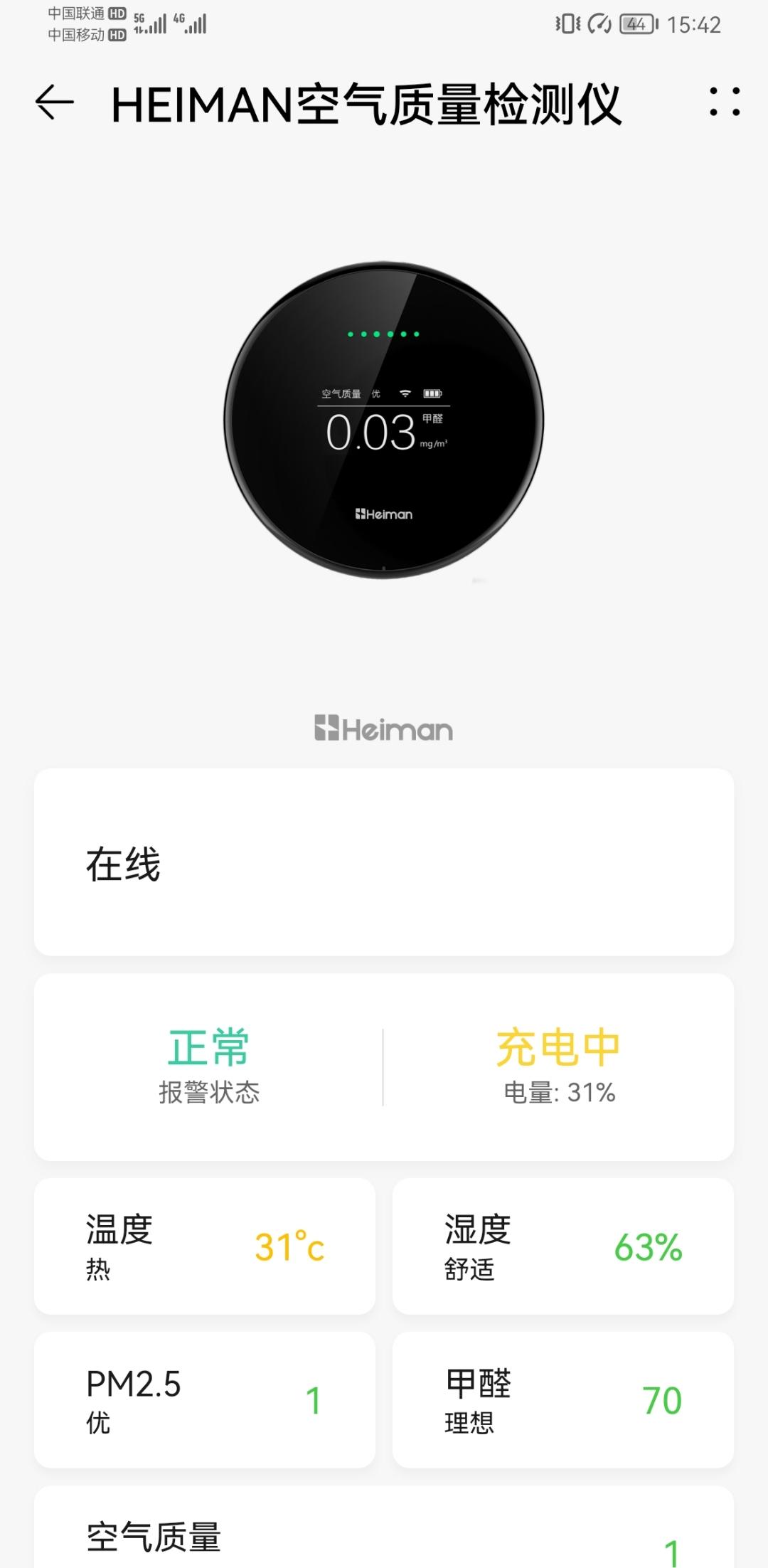 Screenshot_20210815_154240_com.huawei.smarthome.jpg