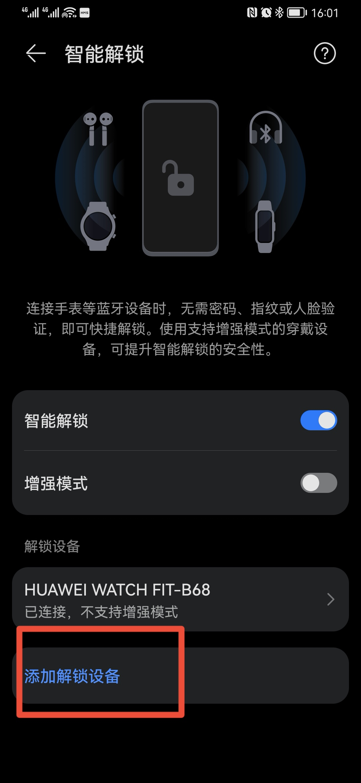 Screenshot_20210815_160141_com.huawei.trustagent_edit_169185716065328.jpg