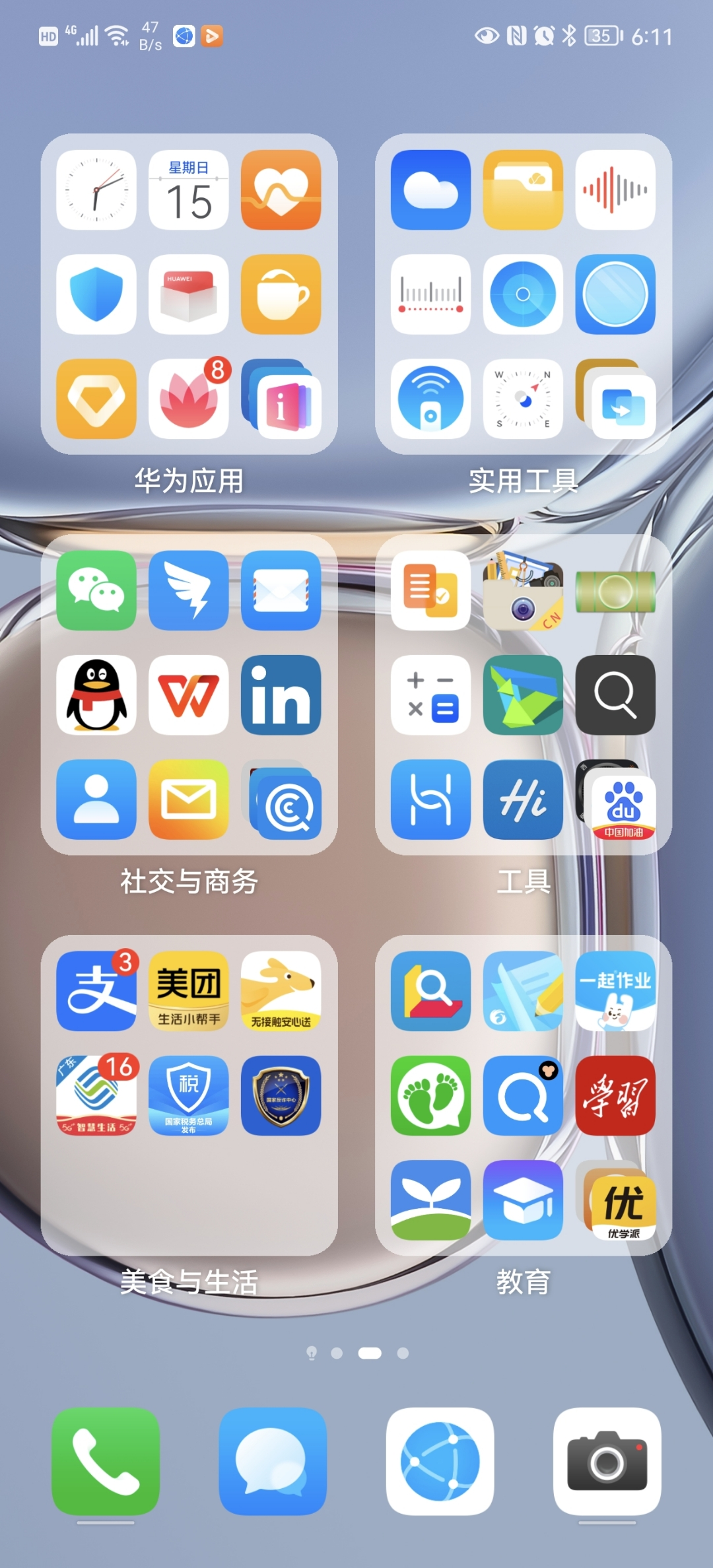 Screenshot_20210815_181108_com.huawei.android.launcher.jpg