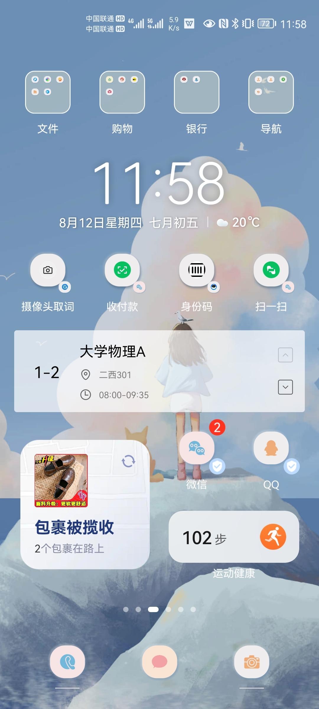 Screenshot_20210812_115807_com.huawei.android.launcher.jpg
