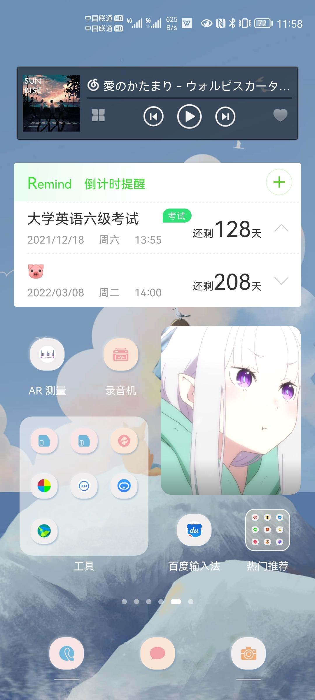 Screenshot_20210812_115813_com.huawei.android.launcher.jpg