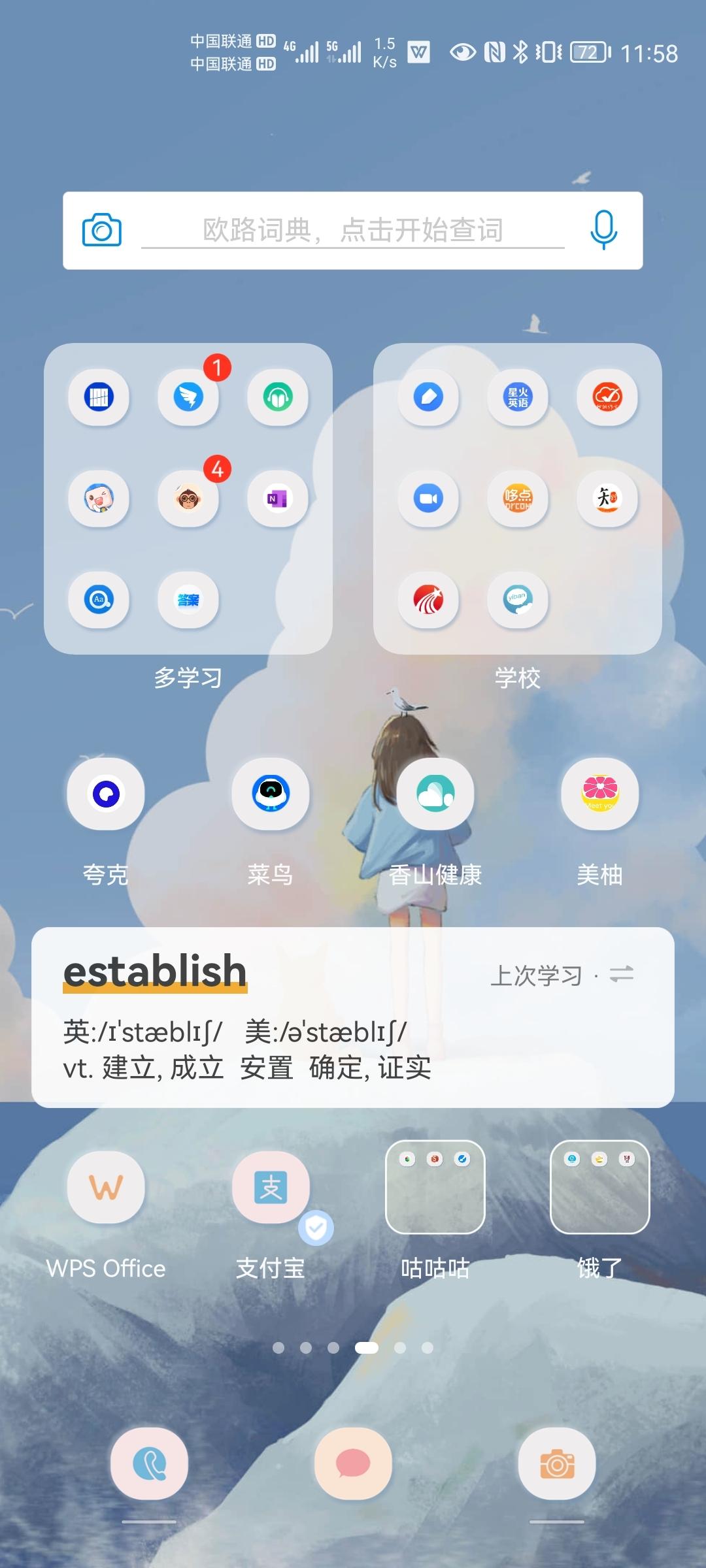 Screenshot_20210812_115811_com.huawei.android.launcher.jpg