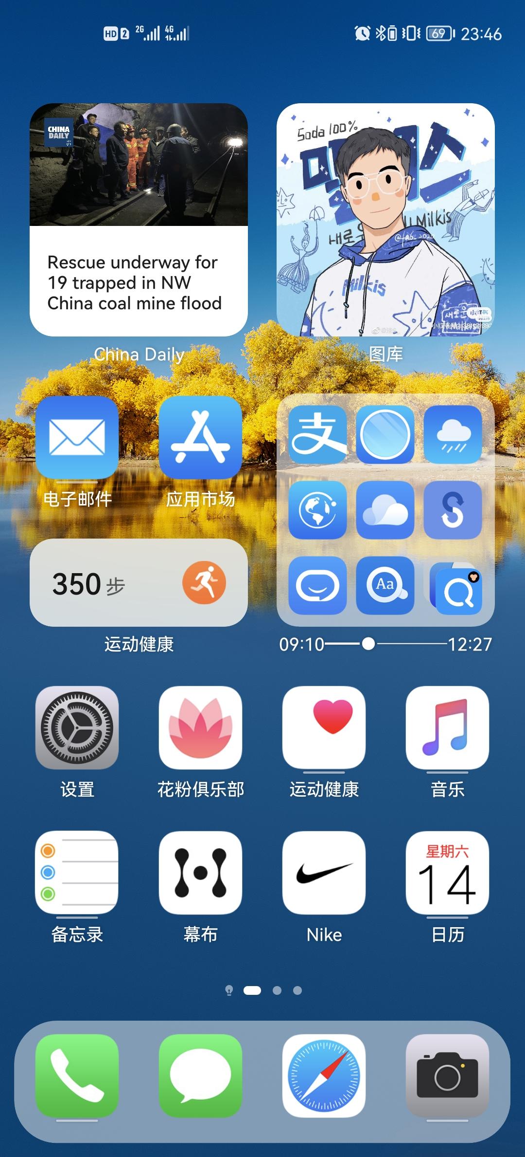 Screenshot_20210814_234604_com.huawei.android.launcher.jpg
