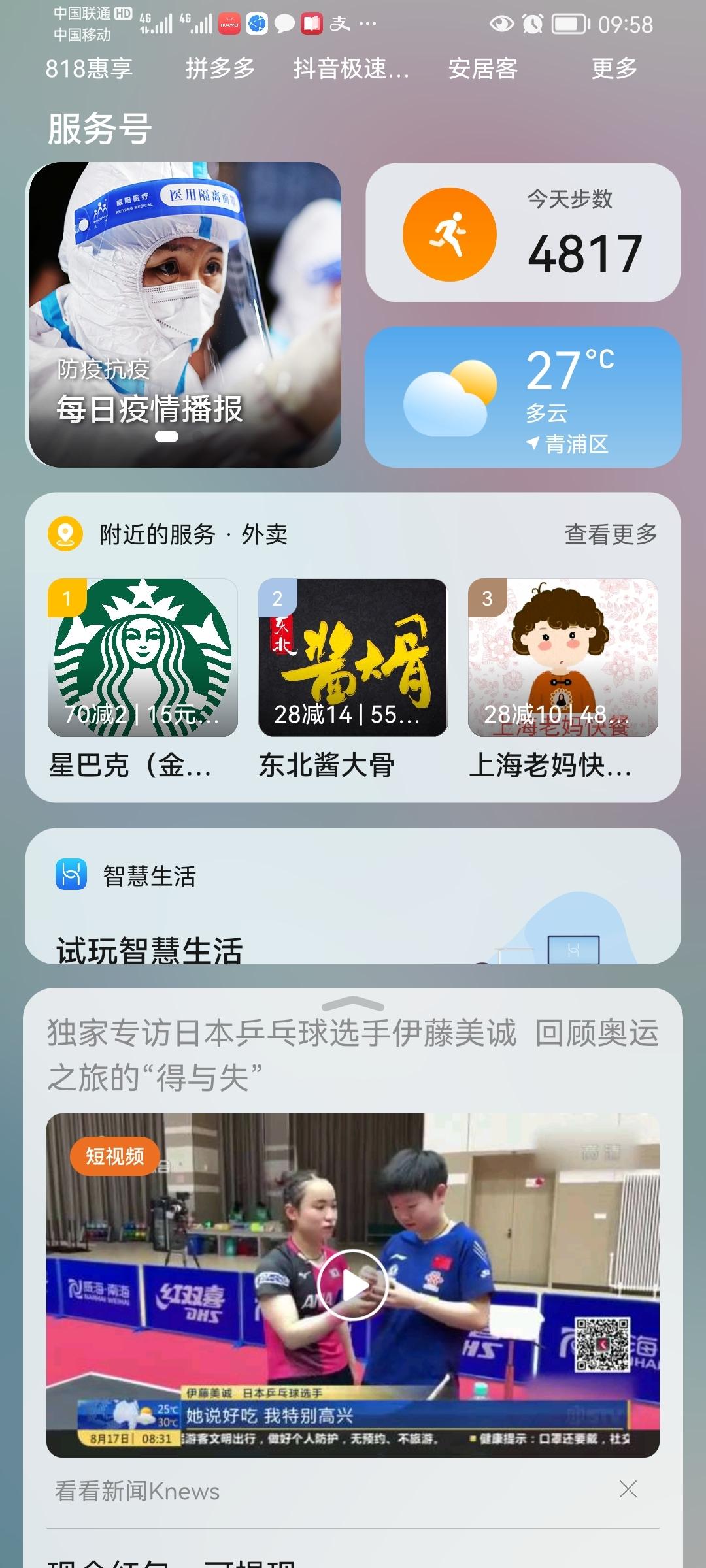 Screenshot_20210817_095835_com.huawei.android.launcher.jpg