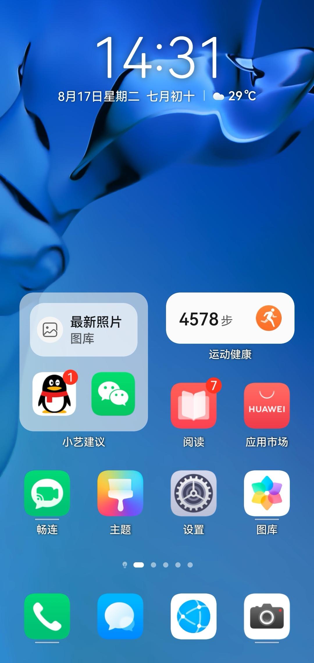 Screenshot_20210817_143125_com.huawei.android.launcher_edit_243890492919035.jpg