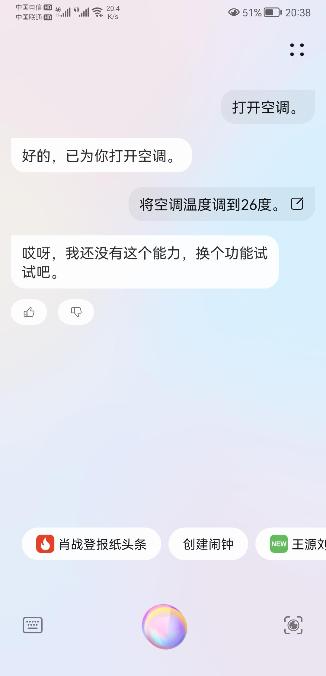 Screenshot_20210818_203857_com.huawei.vassistant.jpg