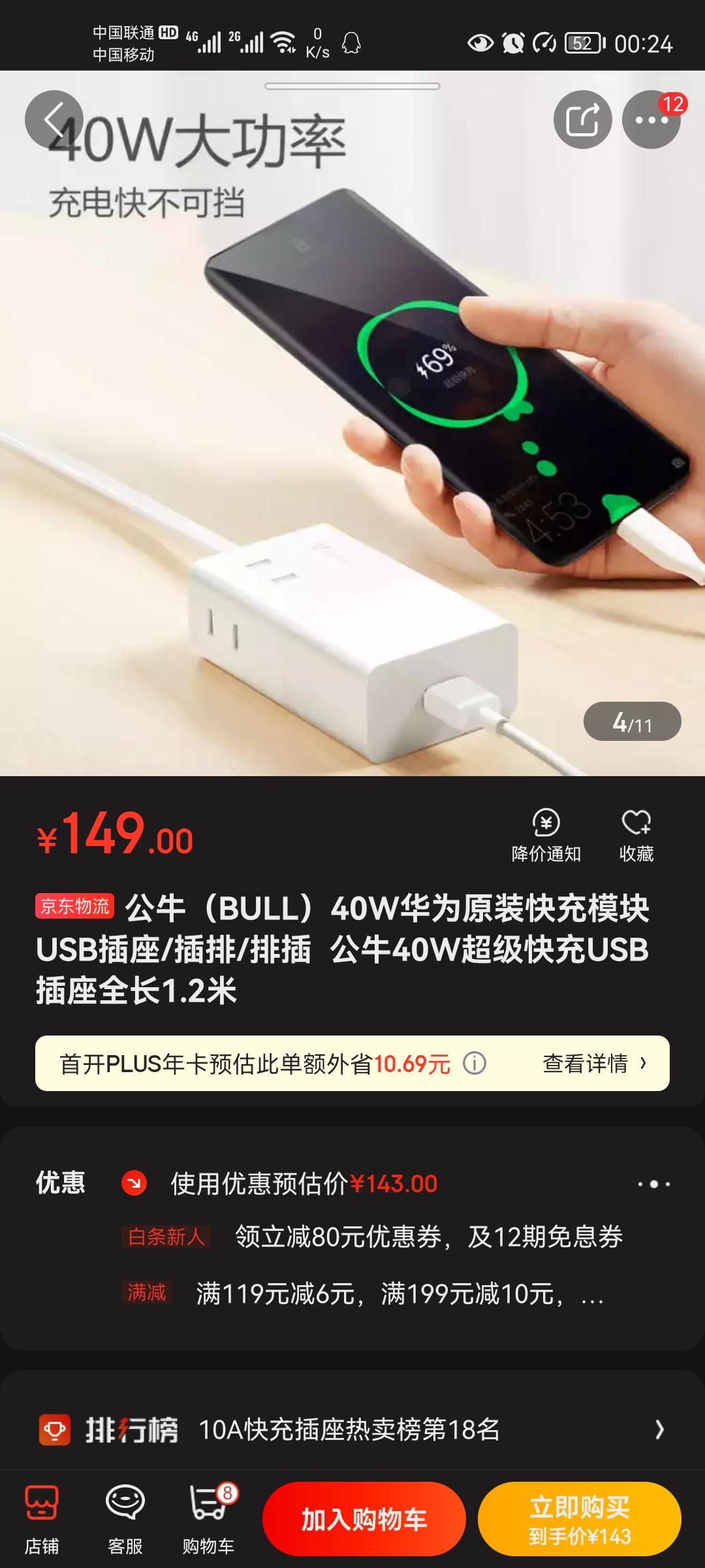 Screenshot_20210819_002447_com.jingdong.app.mall.jpg