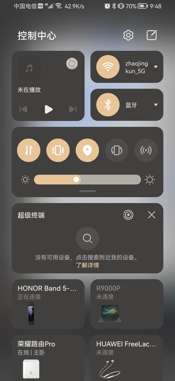 Screenshot_20210819_094845_com.huawei.fans.jpg