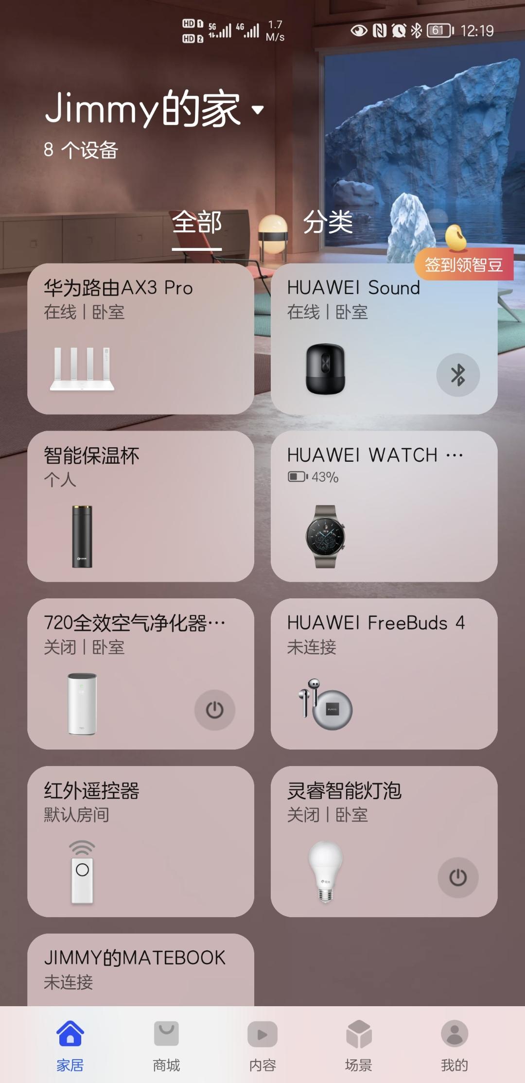 Screenshot_20210820_121941_com.huawei.smarthome.jpg