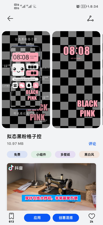 Screenshot_20210821_083454_com.huawei.android.thememanager.jpg