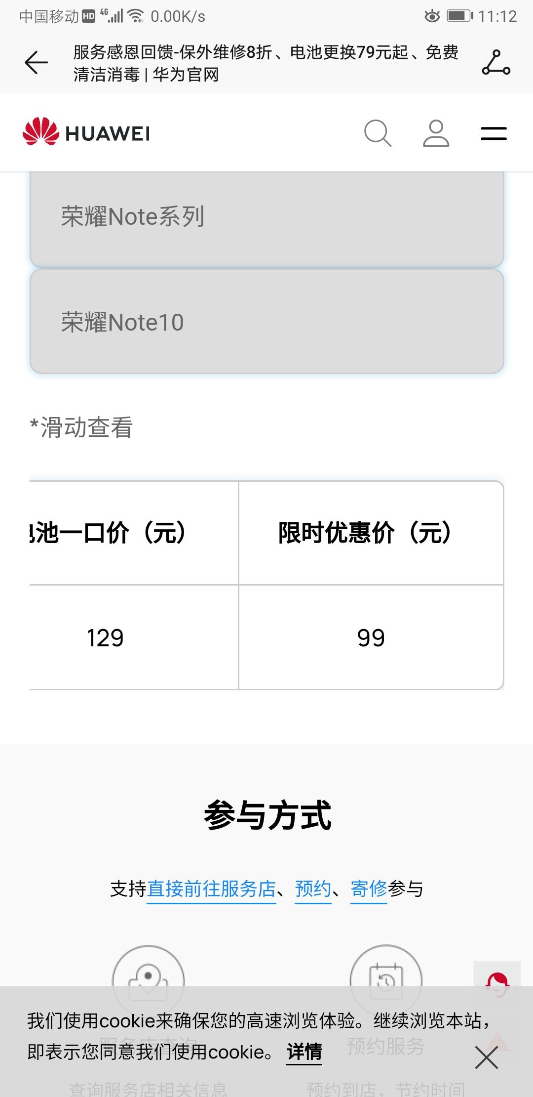 Screenshot_20210821_111222_com.huawei.phoneservice.jpg