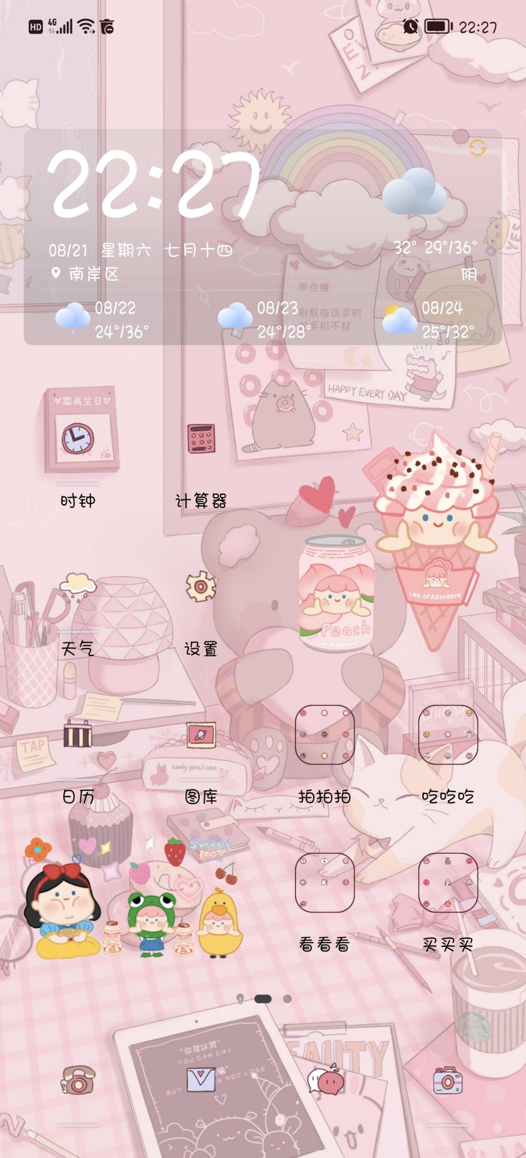 Screenshot_20210821_222742_com.huawei.android.launcher.jpg