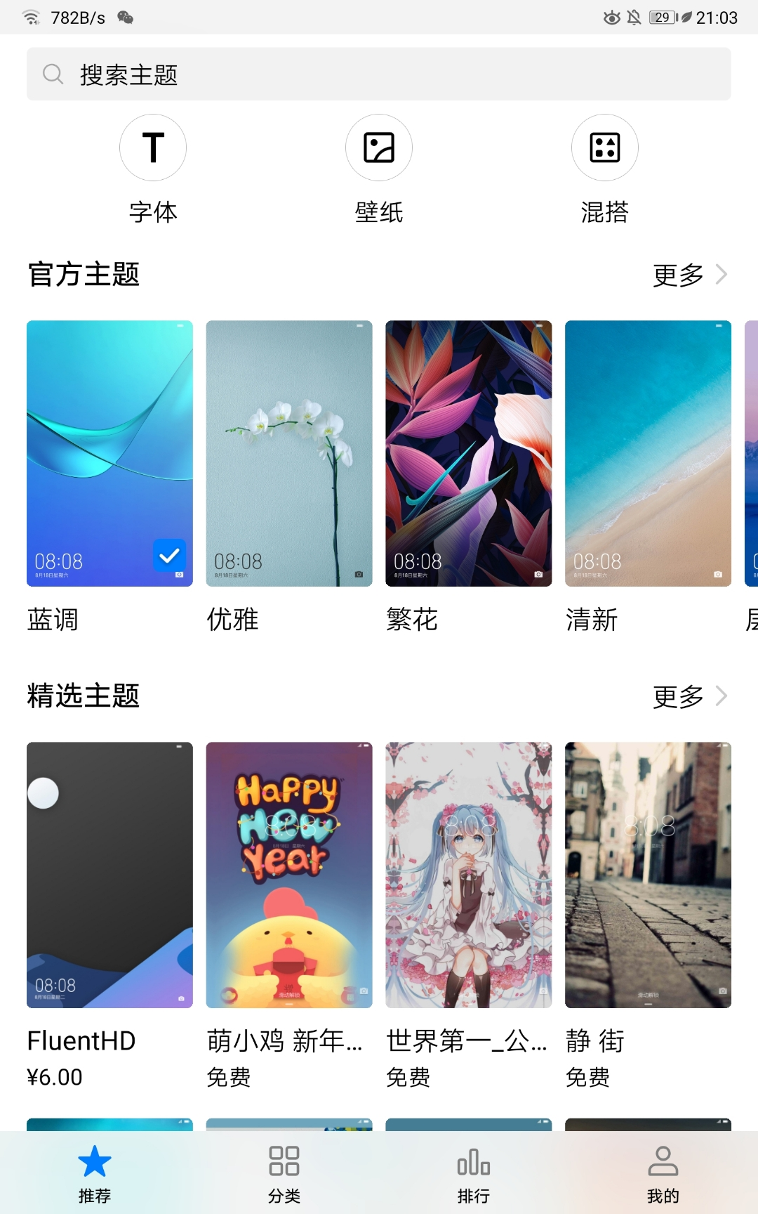 Screenshot_20210822_210311_com.huawei.android.thememanager.jpg