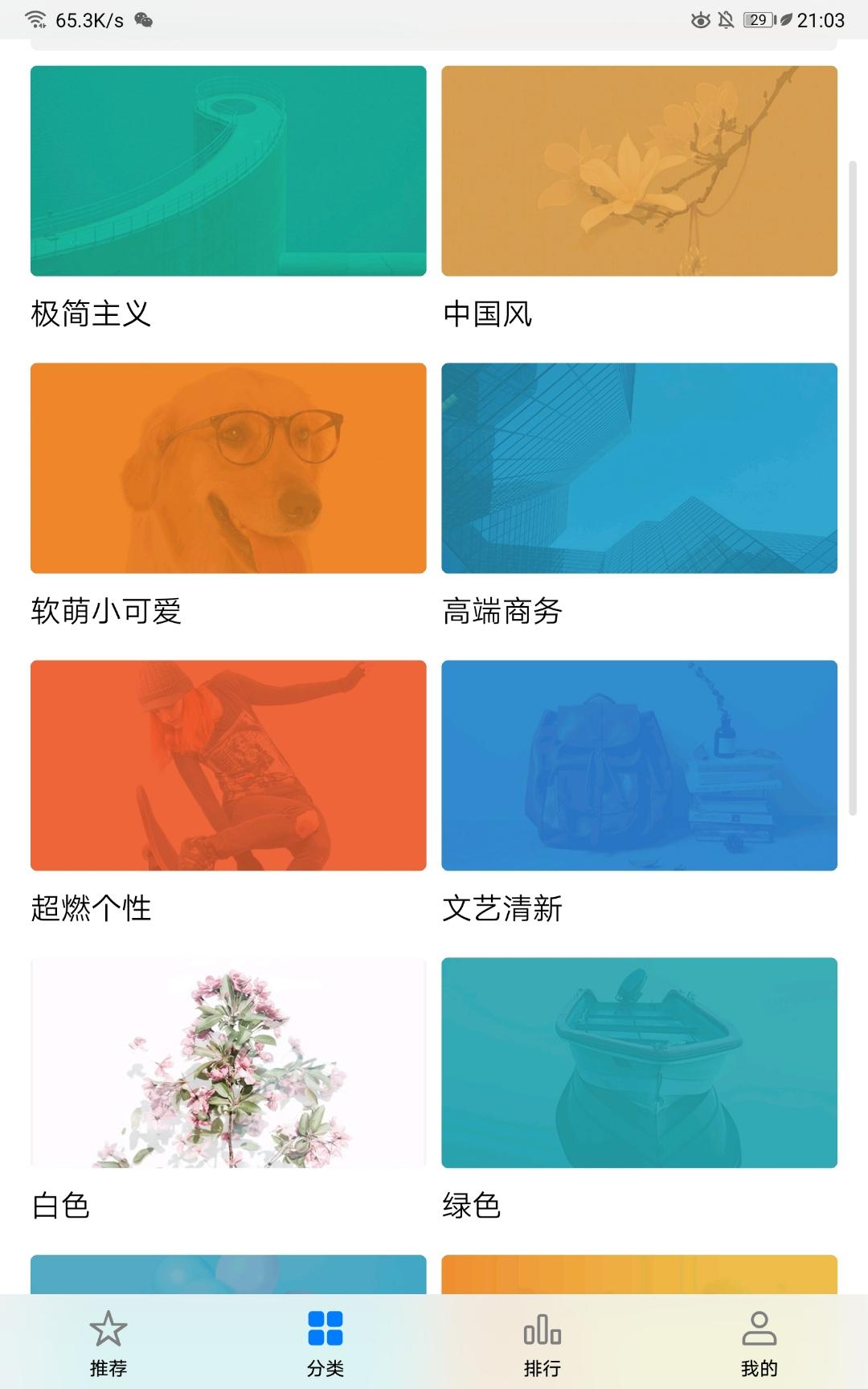 Screenshot_20210822_210320_com.huawei.android.thememanager.jpg