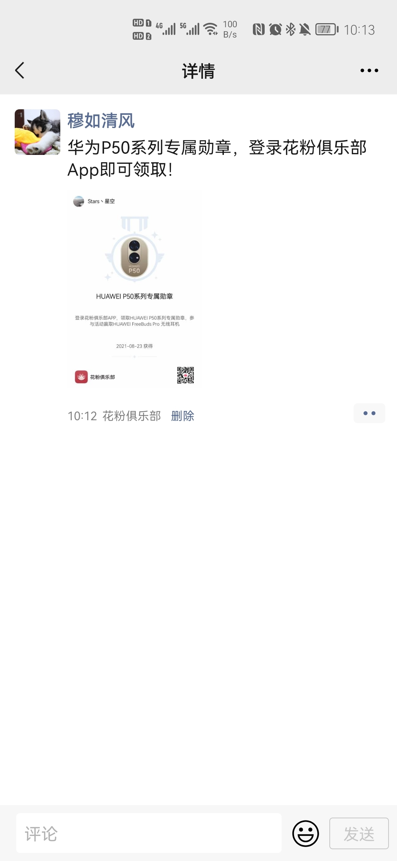 Screenshot_20210823_101304_com.tencent.mm.jpg