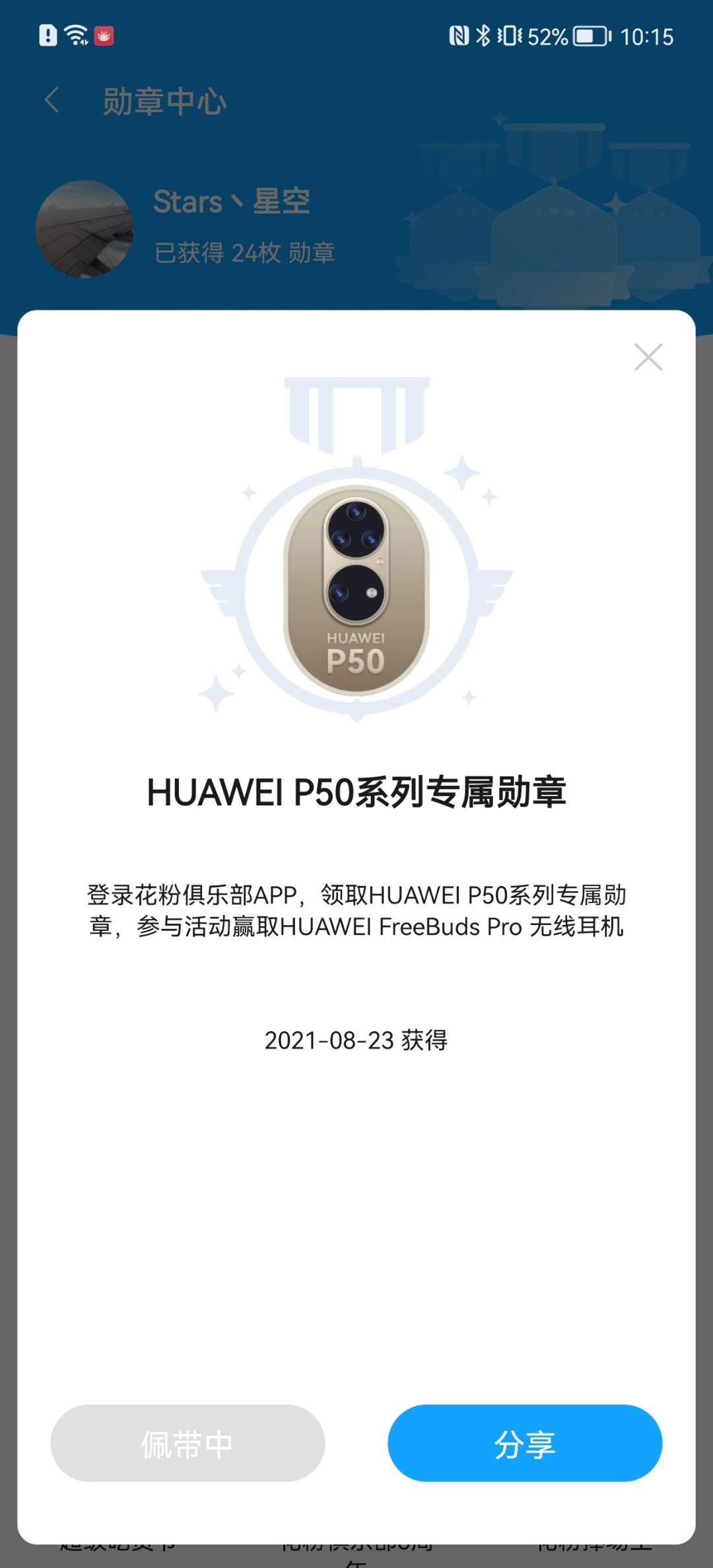 Screenshot_20210823_101527_com.huawei.fans.jpg