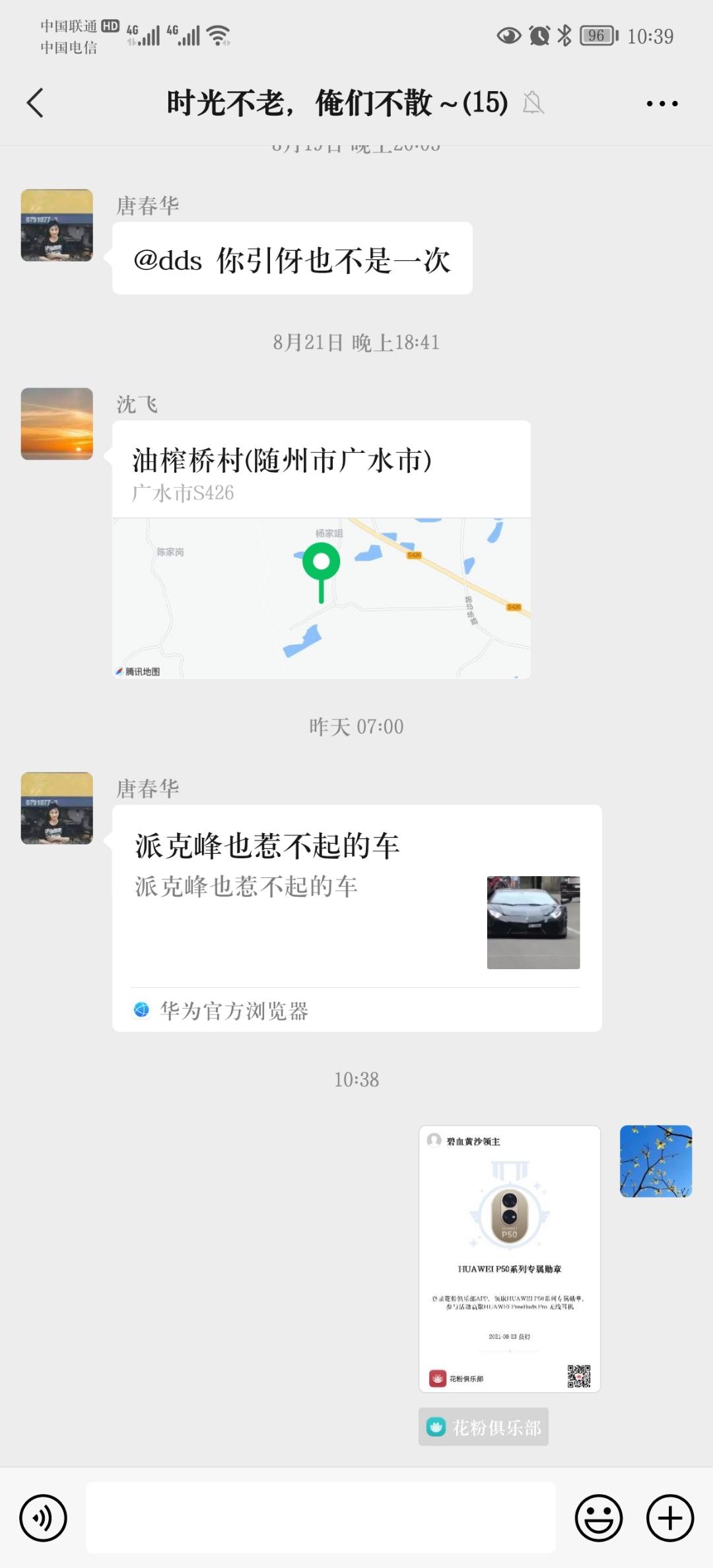 Screenshot_20210823_103937_com.tencent.mm.jpg