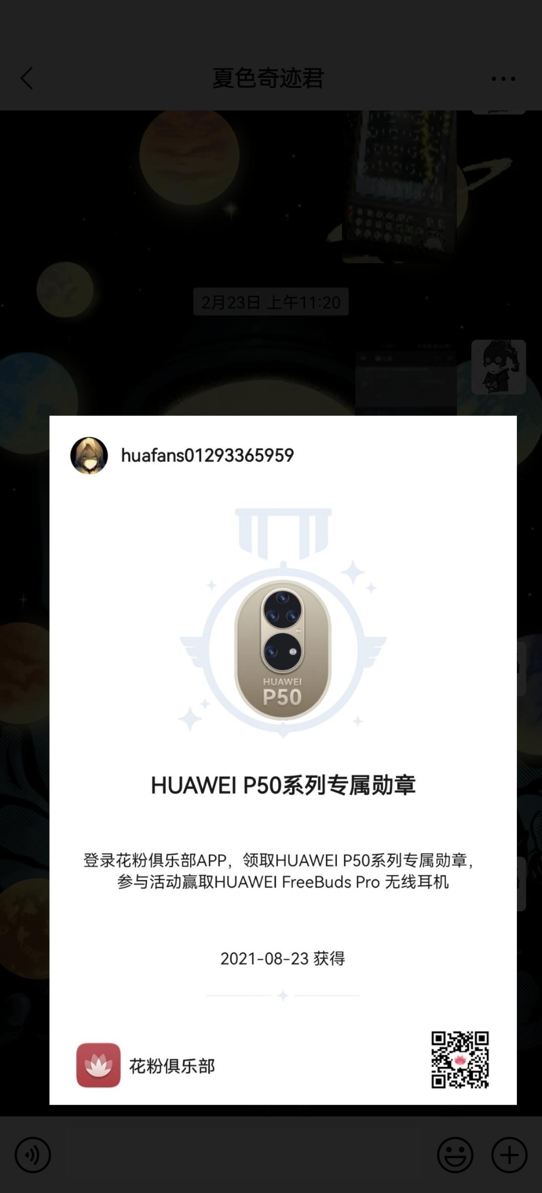 Screenshot_20210823_112710_com.tencent.mm.jpg